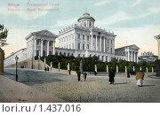 Купить «Румянцевский музей, дом Пашкова. Москва», фото № 1437016, снято 18 апреля 2019 г. (c) Юрий Кобзев / Фотобанк Лори