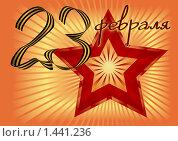 Купить «Открытка к Дню защитника Отечества», эксклюзивная иллюстрация № 1441236 (c) Дорощенко Элла / Фотобанк Лори
