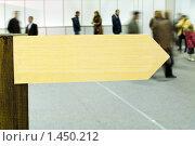 Купить «Табличка, указатель направления», фото № 1450212, снято 19 декабря 2009 г. (c) Федор Королевский / Фотобанк Лори