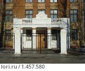 Купить «Средняя общеобразовательная школа № 664  в поселке Восточный, Москва», эксклюзивное фото № 1457580, снято 7 февраля 2010 г. (c) lana1501 / Фотобанк Лори