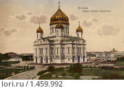 Купить «Храм Христа Спасителя в Москве», фото № 1459992, снято 10 октября 2018 г. (c) Юрий Кобзев / Фотобанк Лори