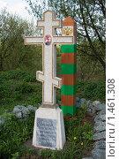 Купить «Поклонный крест в память о защитниках города Мурома», фото № 1461308, снято 10 мая 2009 г. (c) Ярослава Синицына / Фотобанк Лори