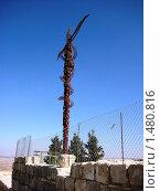 Иордания. Гора Небо. Посох пророка Моисея. (2008 год). Стоковое фото, фотограф Светлана Степачёва / Фотобанк Лори