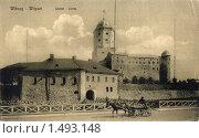 Купить «Дореволюционная открытка. Выборг. Slottet - Linna», фото № 1493148, снято 9 июля 2020 г. (c) Staryh Luiba / Фотобанк Лори
