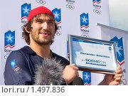 Хоккеист Александр Овечкин стал послом Олимпиады в Сочи (2009 год). Редакционное фото, фотограф Андрей Америков / Фотобанк Лори