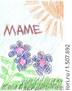 Купить «Детский рисунок. Маме.», иллюстрация № 1507692 (c) Денис Кравченко / Фотобанк Лори
