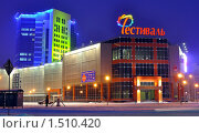 Купить «Омск ночью», фото № 1510420, снято 27 февраля 2010 г. (c) Валерий Семикин / Фотобанк Лори