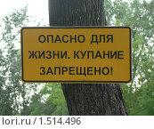 """Купить «Табличка """"Опасно для жизни. Купание запрещено!""""», фото № 1514496, снято 17 июля 2009 г. (c) Наталия Журавлёва / Фотобанк Лори"""