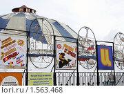 Цирк. Автово, Санкт-Петербург (2010 год). Редакционное фото, фотограф Корчагина Полина / Фотобанк Лори