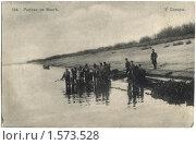 Купить «Дореволюционная открытка. Рыбаки на Волге. У Самары», фото № 1573528, снято 23 января 2020 г. (c) Staryh Luiba / Фотобанк Лори