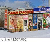 """Купить «Салон красоты """"Шарм""""  на Хабаровской улице. Москва», эксклюзивное фото № 1574060, снято 15 марта 2010 г. (c) lana1501 / Фотобанк Лори"""