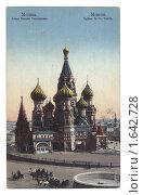 Купить «Старая открытка с Москвой, собор Василия Блаженного», фото № 1642728, снято 31 марта 2020 г. (c) Losevsky Pavel / Фотобанк Лори