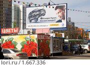 Купить «Рекламный щит в Москве», эксклюзивное фото № 1667336, снято 29 апреля 2010 г. (c) Бондаренко Олеся / Фотобанк Лори