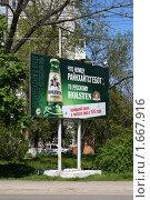 Купить «Рекламный щит в городе», эксклюзивное фото № 1667916, снято 29 апреля 2010 г. (c) Дорощенко Элла / Фотобанк Лори