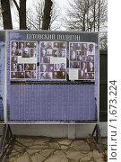 Купить «Стенд в Бутове», эксклюзивное фото № 1673224, снято 1 мая 2010 г. (c) Дмитрий Неумоин / Фотобанк Лори