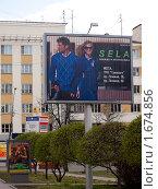 Купить «Рекламные щиты зарубежных производителей. Город Екатеринбург.», фото № 1674856, снято 2 мая 2010 г. (c) Игорь Ворончихин / Фотобанк Лори