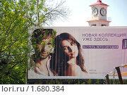 Купить «Рекламный щит в Краснодаре», фото № 1680384, снято 1 мая 2010 г. (c) Анна Мартынова / Фотобанк Лори
