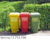 Купить «Разноцветные  контейнеры  для  мусора  в  парке», фото № 1713156, снято 19 мая 2010 г. (c) Юлия  Лесина / Фотобанк Лори