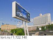 Купить «Рекламный щит на Новоарбатском мосту», эксклюзивное фото № 1722140, снято 22 мая 2010 г. (c) Алёшина Оксана / Фотобанк Лори