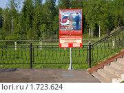 Плакат по безопасности на железной дороге. Поезд Сапсан. (2010 год). Редакционное фото, фотограф Катыкин Сергей / Фотобанк Лори