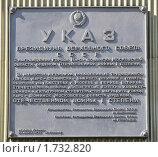 Купить «Указ Президиума Верховного Совета СССР», эксклюзивное фото № 1732820, снято 25 мая 2010 г. (c) stargal / Фотобанк Лори