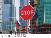 "Купить «Запрещающий знак ""Stop"" на стройплощадке   делового центра ""Москва-сити""», эксклюзивное фото № 1743192, снято 10 апреля 2010 г. (c) Алёшина Оксана / Фотобанк Лори"