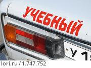 Учебный автомобиль в автошколе. Стоковое фото, фотограф Вячеслав Палес / Фотобанк Лори