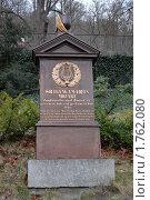 Купить «Надгробие Вольфганга Амадея Моцарта на старинном кладбище в Карловых Варах», фото № 1762080, снято 11 марта 2008 г. (c) Анна Мартынова / Фотобанк Лори