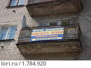 Купить «Реклама на балконе жилого дома», фото № 1784920, снято 8 мая 2010 г. (c) Елена Ильина / Фотобанк Лори