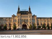 Купить «Вид со стороны Московского Кремля на ГУМ, Москва», фото № 1802856, снято 29 июня 2010 г. (c) Николай Винокуров / Фотобанк Лори