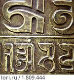 Купить «Фрагмент буддийского молитвенного колеса», фото № 1809444, снято 1 июня 2010 г. (c) Роман Сигаев / Фотобанк Лори