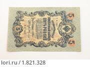 Купить «Деньги Российской империи», фото № 1821328, снято 4 июля 2009 г. (c) Sergejs Tupiks / Фотобанк Лори