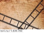Купить «Пустые кадры фотопленки на фоне старой бумаги», иллюстрация № 1839700 (c) Воронин Владимир Сергеевич / Фотобанк Лори