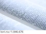 Разворот страницы словаря. Стоковое фото, фотограф Чуев Максим / Фотобанк Лори