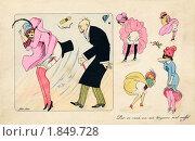 Купить «Жанровые сценки с дамами о непогоде. Ветер - виновник», иллюстрация № 1849728 (c) Юрий Кобзев / Фотобанк Лори