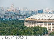 Купить «Большая спортивная арена в Лужниках. Москва», фото № 1860548, снято 24 июля 2010 г. (c) E. O. / Фотобанк Лори
