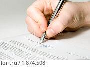 Купить «Подписание контракта», фото № 1874508, снято 17 марта 2010 г. (c) Оксана Пахомова / Фотобанк Лори