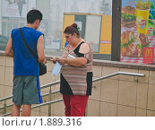 Купить «Торговля марлевыми масками около перехода на Новом Арбате», эксклюзивное фото № 1889316, снято 7 августа 2010 г. (c) Алёшина Оксана / Фотобанк Лори