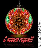 Купить «Новогодний шарик», иллюстрация № 1906596 (c) Parmenov Pavel / Фотобанк Лори
