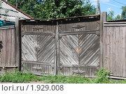 Купить «Углич. Декоративные деревянные ворота», эксклюзивное фото № 1929008, снято 14 августа 2010 г. (c) lana1501 / Фотобанк Лори