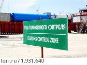 Купить «Зона таможенного контроля морского порта», фото № 1931640, снято 26 августа 2010 г. (c) Анна Мартынова / Фотобанк Лори