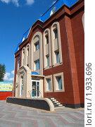 Купить «Современное офисное здание. Город Курган», эксклюзивное фото № 1933696, снято 22 июля 2010 г. (c) Анатолий Матвейчук / Фотобанк Лори