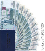 Купить «Студенческий билет и деньги», фото № 1963120, снято 9 сентября 2010 г. (c) Денис Шашкин / Фотобанк Лори
