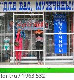 Купить «Нестыковка надписи и содержания», фото № 1963532, снято 15 июля 2010 г. (c) Анатолий Матвейчук / Фотобанк Лори