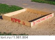Купить «Песочница от КПРФ», фото № 1981804, снято 11 сентября 2010 г. (c) Юрий Жеребцов / Фотобанк Лори