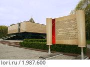 Купить «Мемориальная синагога (Храм памяти ) на Поклонной горе», эксклюзивное фото № 1987600, снято 3 мая 2010 г. (c) Щеголева Ольга / Фотобанк Лори