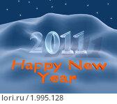 Купить «2011 год.  Счастливого Нового Года», эксклюзивная иллюстрация № 1995128 (c) Виктор Тараканов / Фотобанк Лори