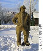 Купить «Памятник шахтеру», фото № 1998840, снято 1 декабря 2007 г. (c) Оксана Лычева / Фотобанк Лори