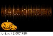 """Купить «Обои """"Halloween""""», иллюстрация № 2007780 (c) Беляева Елена / Фотобанк Лори"""