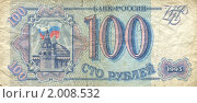 100 рублей 1993 года. Стоковое фото, фотограф Илья Забежинский / Фотобанк Лори
